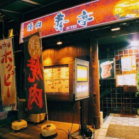 shibuya-yakiniku-jutei 渋谷 焼肉 寿亭 外観