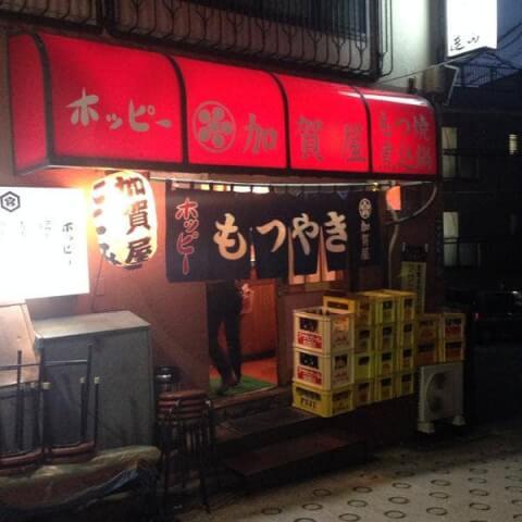 加賀屋 神楽坂店 居酒屋 おすすめ 安い コスパ