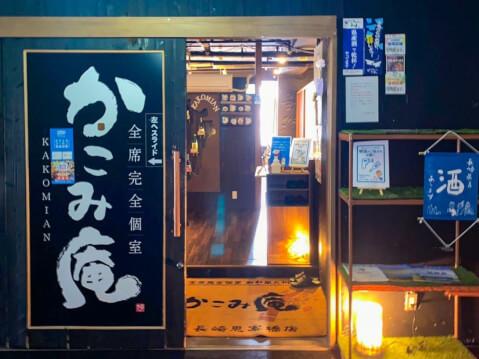長崎 居酒屋 かこみ庵 入口