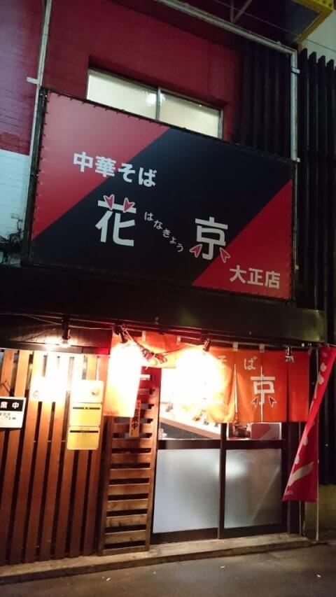 中華そば 花京 大正店