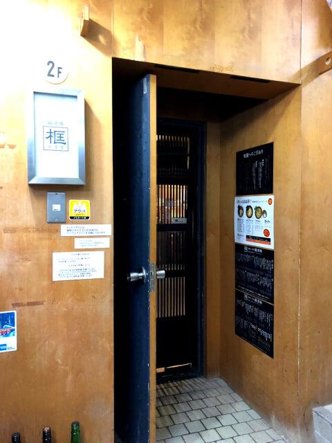 恵比寿 おすすめ ラーメン 麺酒場 框