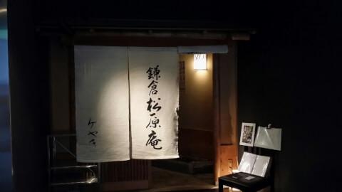 鎌倉松原庵 欅 外観