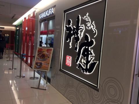 どうとんぼり神座 ルクア大阪店 梅田 ラーメン おすすめ JR大阪駅