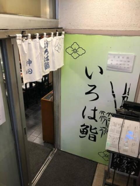 神田 いろは鮨 おすすめ ランチ 西口 南口