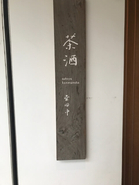 tokyo-sweets-kanetanaka