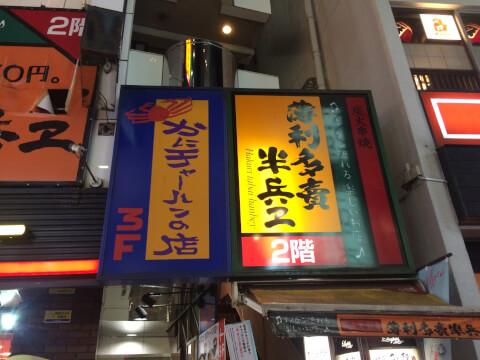 渋谷_ランチ_かにチャーハンの店_外観