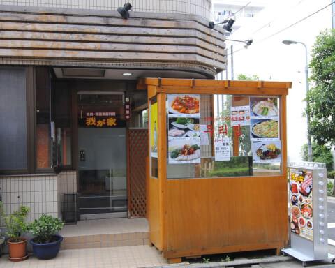 meguro-lunch-wagaya-tento