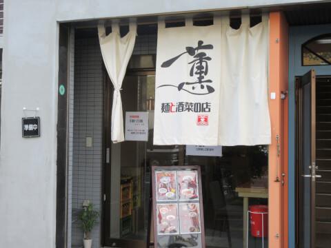 麺と酒菜お店 薫 外観