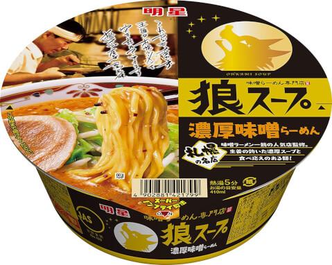 狼スープ 味噌
