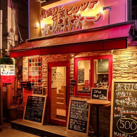 赤羽のおしゃれで安いおすすめの居酒屋、個室で昼飲み、カルネ&ヴィーノ