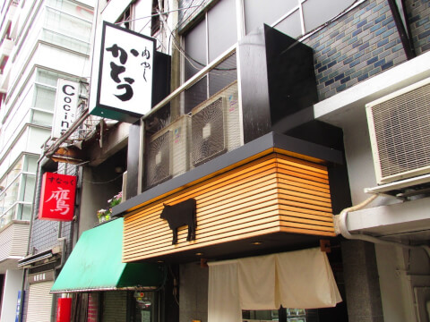 肉めし かとう 上野 ランチ 肉料理