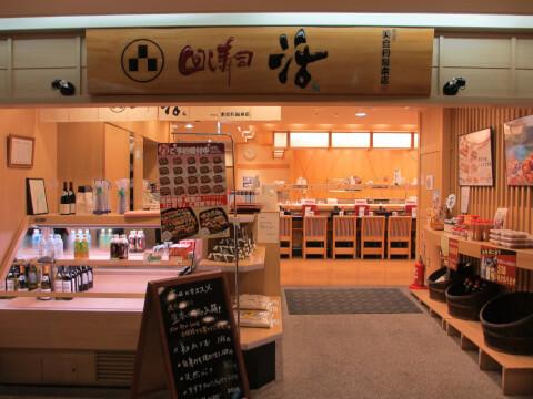 廻し寿司 活 横浜スカイビル店 横浜 ランチ 和食