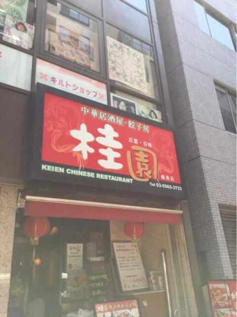 桂園 銀座店 コスパ ランチ 安い