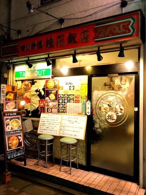 荻窪 おすすめ ラーメン 桂花飯店
