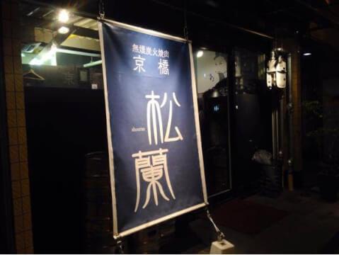 京松蘭の外観画像
