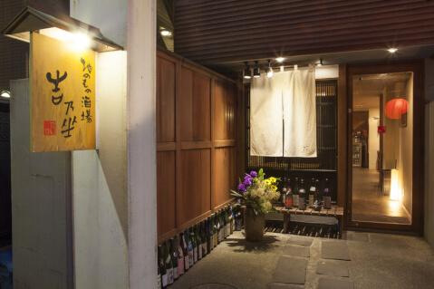 恵比寿 ディナー 和食 居酒屋 吉乃坐店