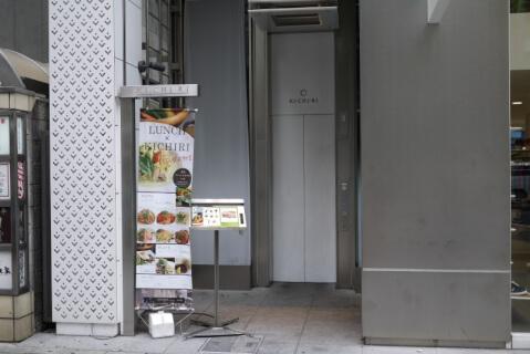 渋谷_ランチ_キチリ_宮益坂下