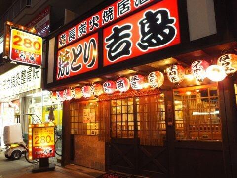 osaka-imafukutsurumi-kichitori