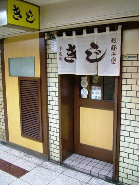 きじ 大阪 梅田 お好み焼き