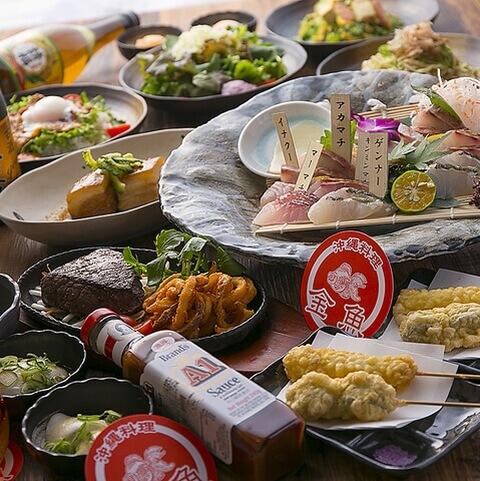 沖縄料理金魚
