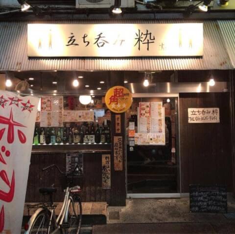 錦糸町の北口のおしゃれで安いおすすめ居酒屋、立ち呑み 粋