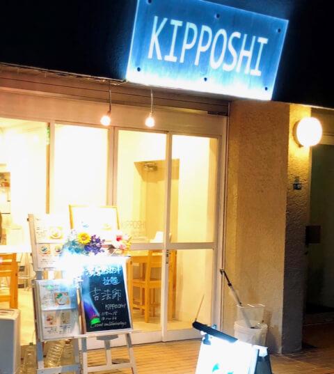 kipposhi