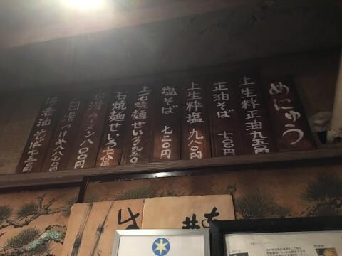 創新麺庵生粋 池袋本店 ラーメン おすすめ 西口
