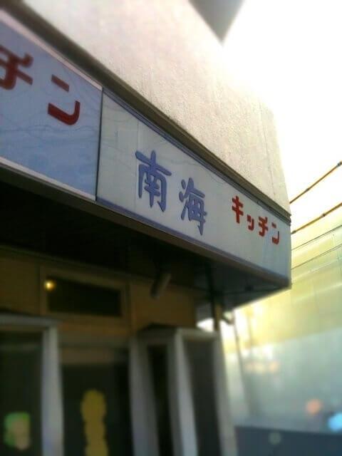 ikebukuro-lunch-kitchennankai