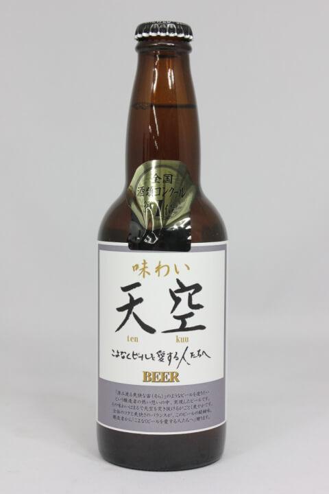 秋田土産 クラフトビール 天空 湖畔の社ビール
