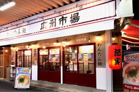 高円寺 おすすめ ラーメン 広州市場