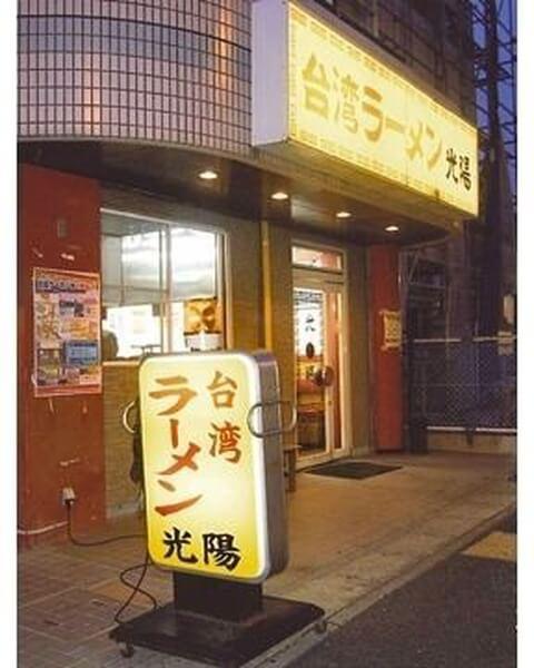 台湾ラーメン光陽-外観