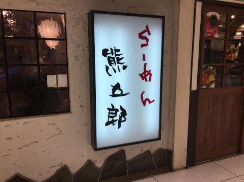 osaka-tennoji-kumagoro