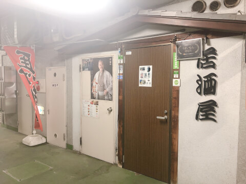 熊本キッチン 居酒屋 錦糸町