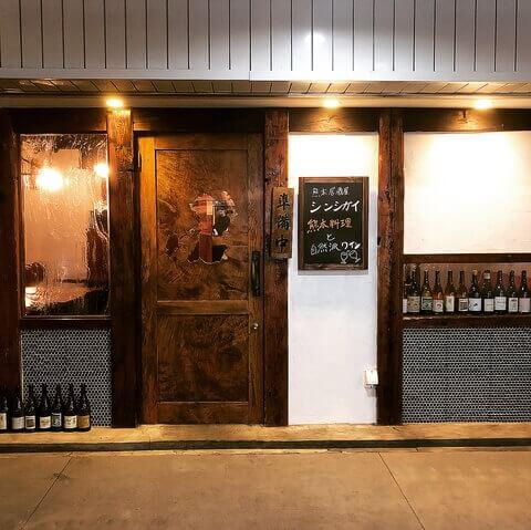 熊本居酒屋 新市街 渋谷 居酒屋 和食 道玄坂