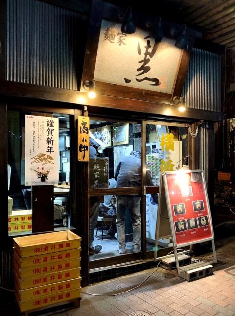 横浜家系ラーメン 麺屋 黒 目黒 ラーメン おすすめ 西口