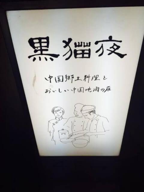 黒猫夜 六本木店 臭豆腐 おすすめ
