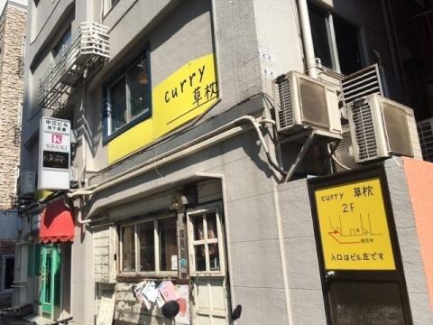 新宿 ランチ 草枕 カレー