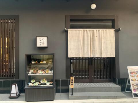 京都ことこと 京都 ディナー