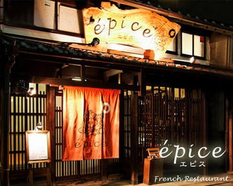 epice 京都 ランチ