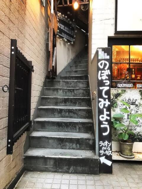ライオンのいるサーカス 恵比寿 レストラン おすすめ おしゃれ 女子会 デート 隠れ家 洋食