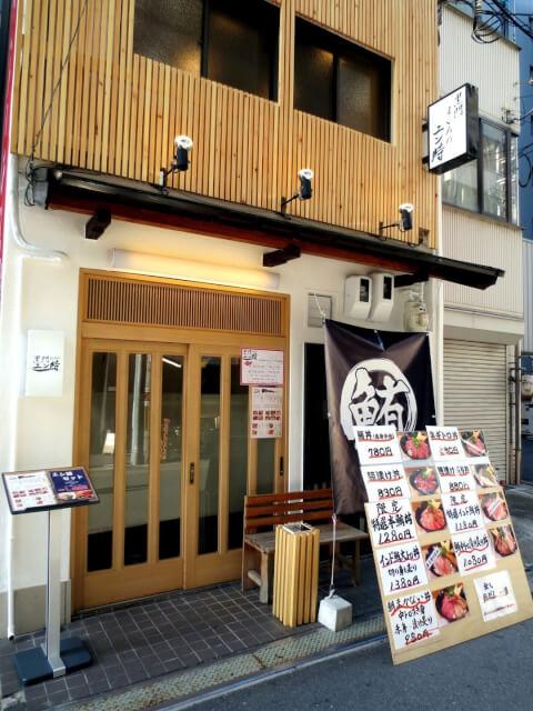 osaka-shinsaibashi-maguronoenji