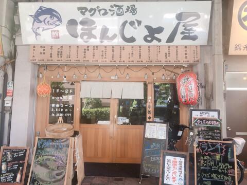 まぐろ酒場 錦糸町