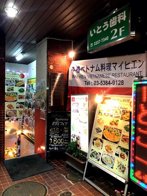 高円寺 おすすめ ラーメン MAI HIEN