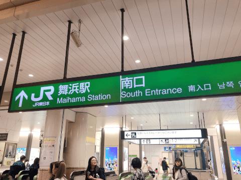舞浜駅 イクスピアリ