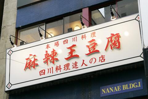 新宿 ディナー 麻辣王豆腐