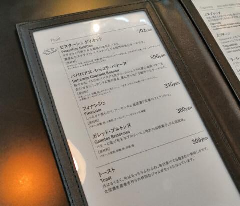 menu_food