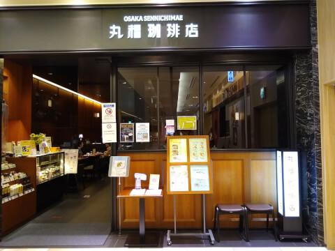丸福珈琲店 上本町 ランチ おすすめ カフェ