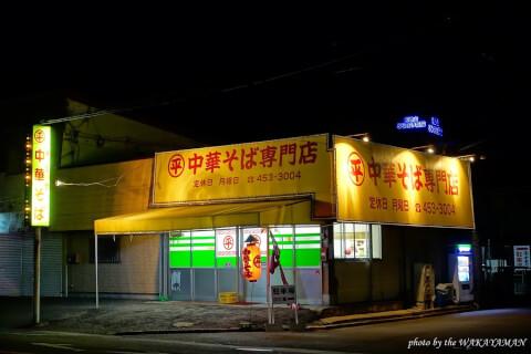 〇平中華そば専門店