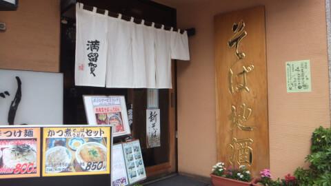 ikebukuro-lunch-maruka