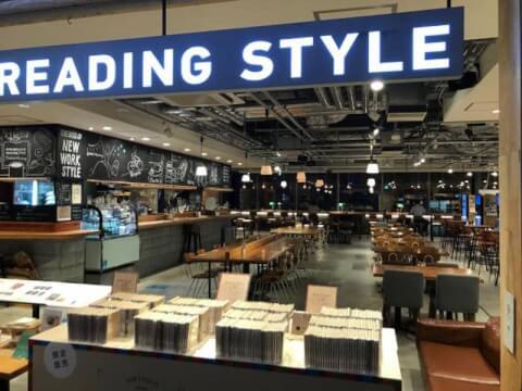 マルノウチリーディングスタイル 丸の内 東京 おすすめ ブックカフェ 広い ソファ